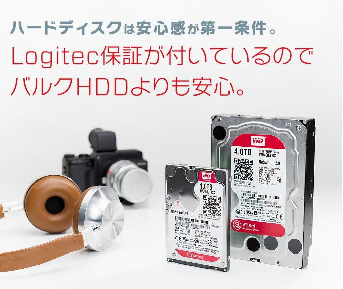 Logitec保証が付いているのでバルクHDDよりも安心。