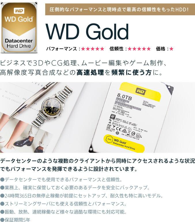 圧倒的なパフォーマンスと現時点で最高の信頼性をもったHDD! WD Gold