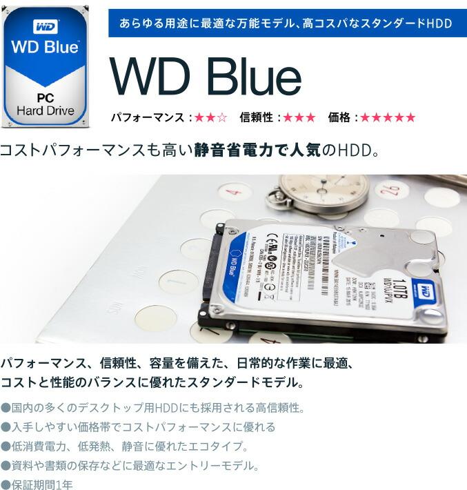 あらゆる用途に最適な万能モデル、高コスパなスタンダードHDD WD Blue