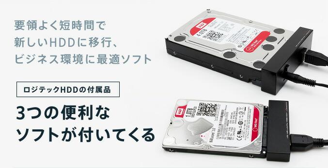 ロジテックHDDの付属品 3つの便利なソフトが付いてくる
