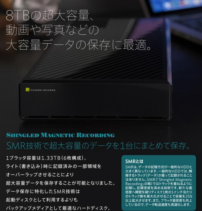8TBの超大容量 動画や写真などの大容量データの保存に最適。