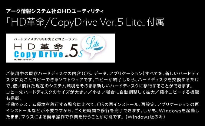 「HD革命/CopyDrive Ver.5 Lite」付属