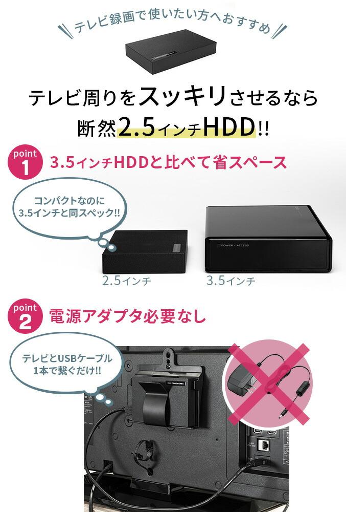 録画 外 ハードディスク テレビ 付け