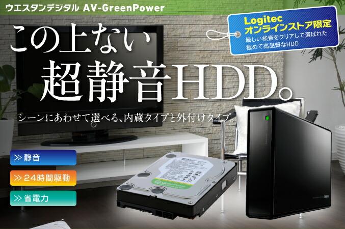 ウエスタンデジタル AV-GreenPower この上ない超静音HDD。