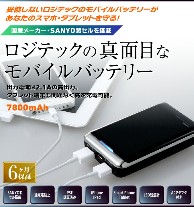 iPhone・iPadもAndroid・Tabletもその場ですぐに充電。