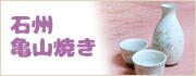 陶器(石州亀山焼き)
