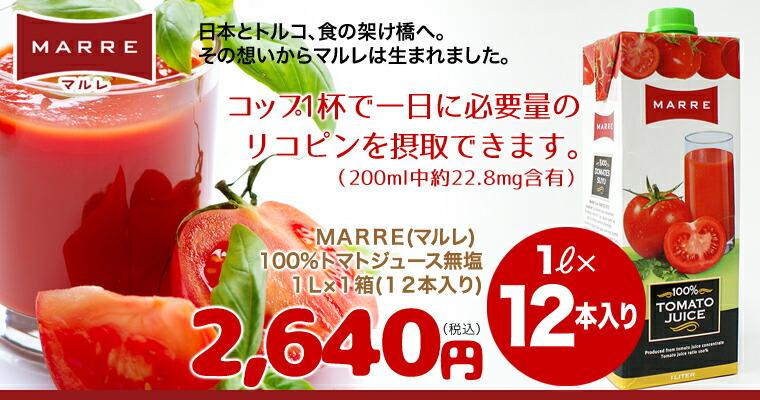 マルレトマトジュース