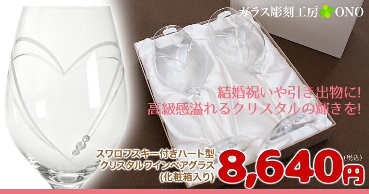 ガラス(ガラス彫刻ONO)