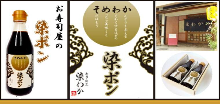 お寿司屋さんが作ったポン酢染めポン