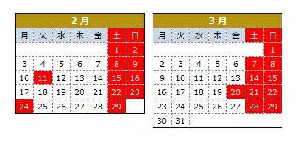 ロハスな食卓・営業日カレンダー