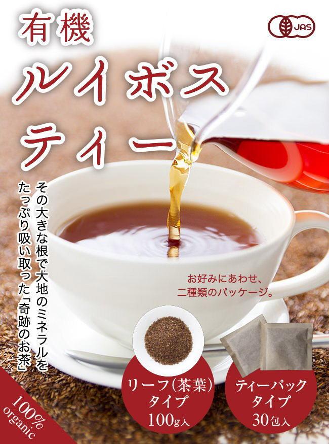 ルイボスティーをお探しなら、有機ルイボスティーをどうぞ。オーガニックにこだわった有機ルイボス茶。ティーパックタイプとリーフタイプが同時発売!