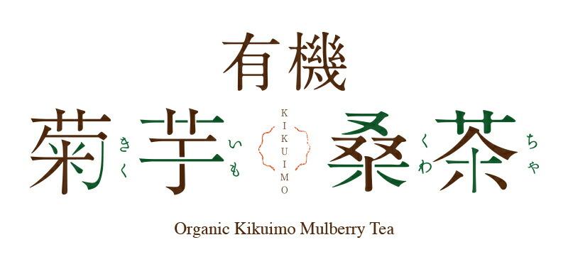 国産有機菊芋桑茶:ロゴ画像