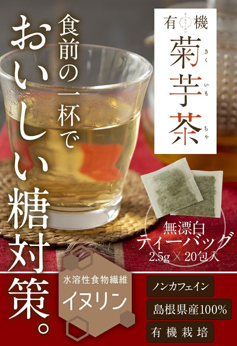 菊芋茶ページへ