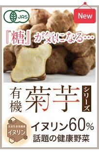 有機菊芋シリーズ新発売