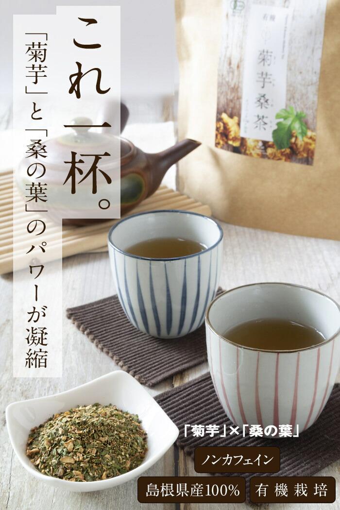 国産菊芋桑茶