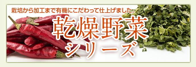 乾燥野菜シリーズ