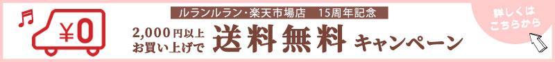 ロハス工房【楽天店】13周年記念 全品『送料無料』キャンペーン