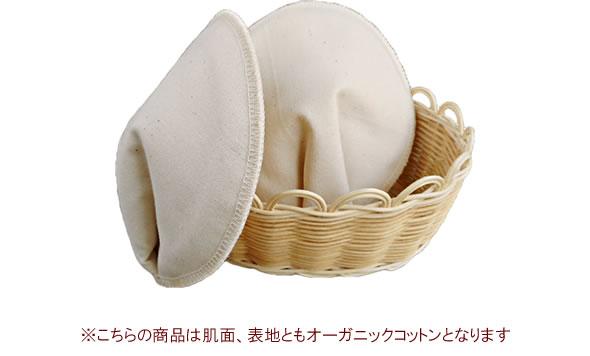 ルランルランの母乳パッド・オーガニックコットン