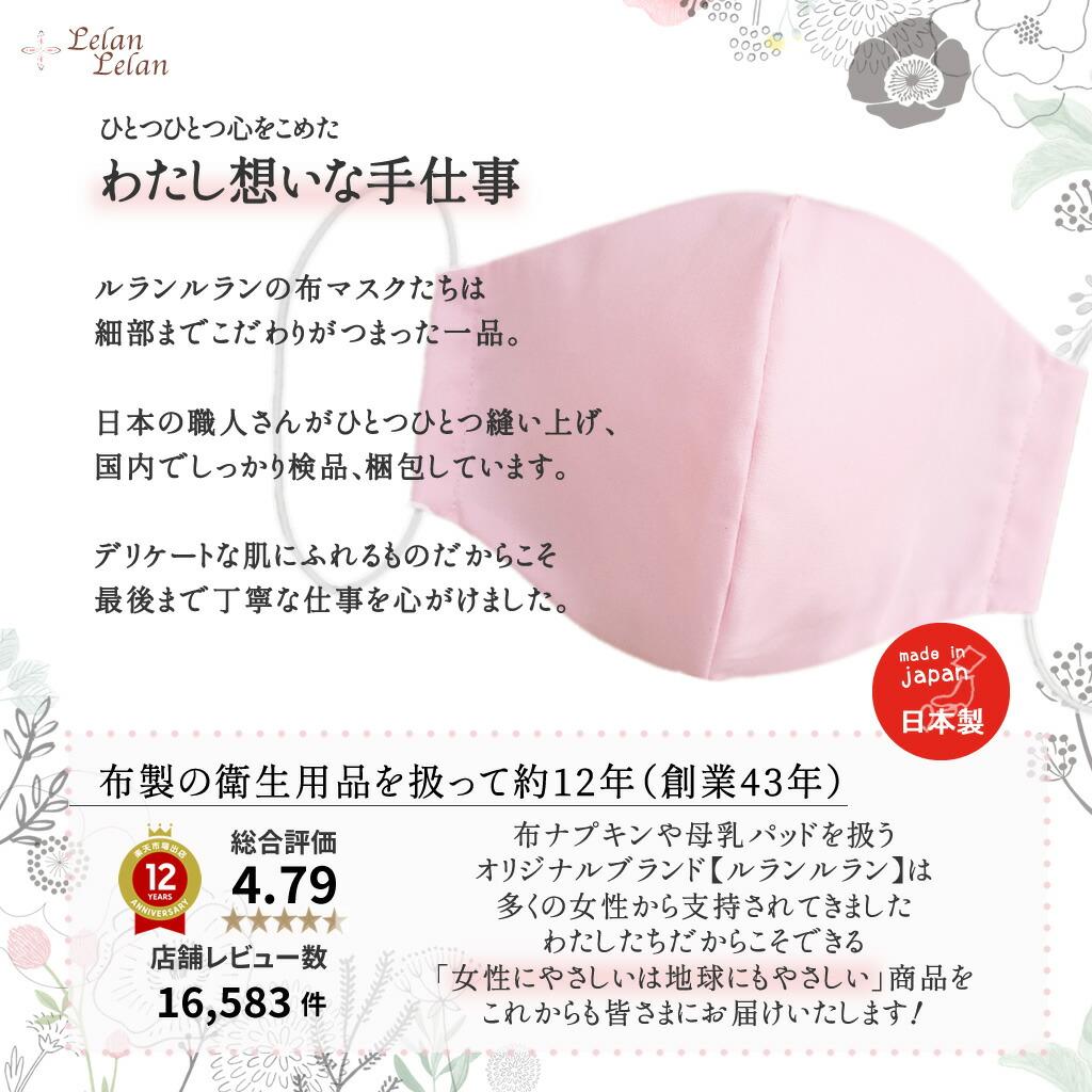 ルランルランは安心安全な日本製です