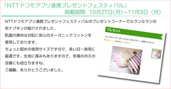 NTTドコモアプリ連携プレゼントフェスティバル(掲載期間 10月 27日(月)〜11月3日(月))