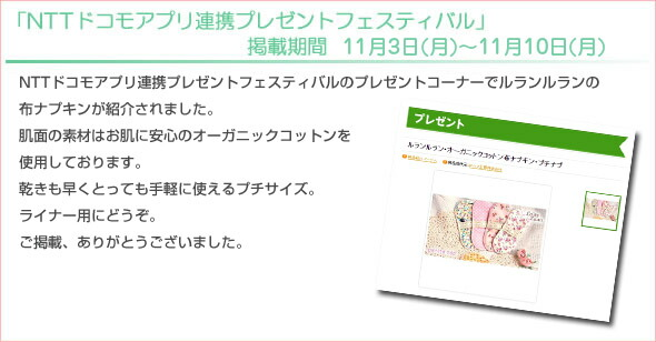 NTTドコモアプリ連携プレゼントフェスティバル(掲載期間 11月 3日(月)〜11月10日(月))