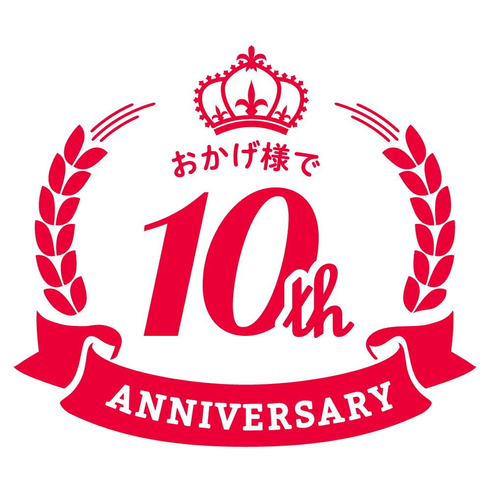 ロハスタイル 10th