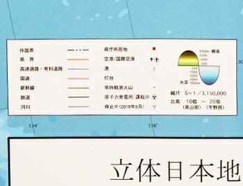 立体地図 規格1
