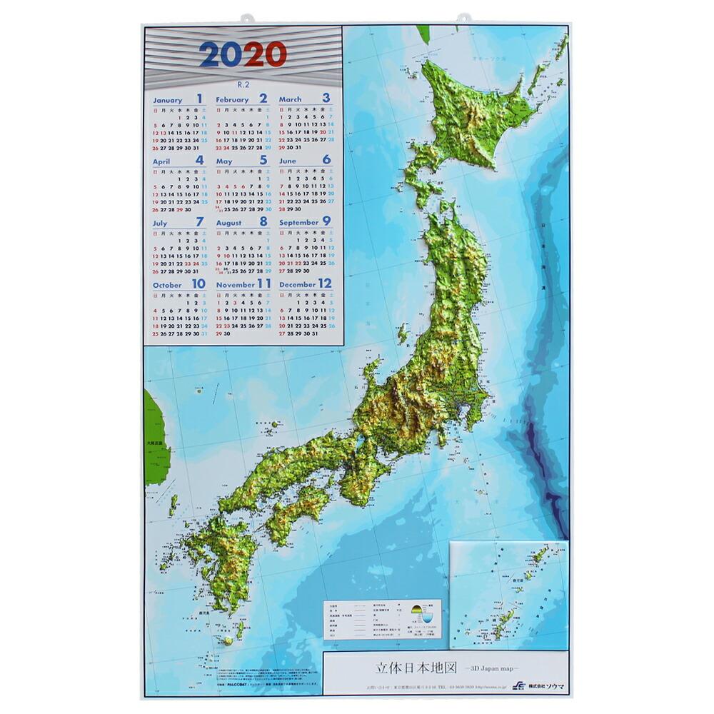 立体日本地図 カレンダー 2020年度版 白抜き画像