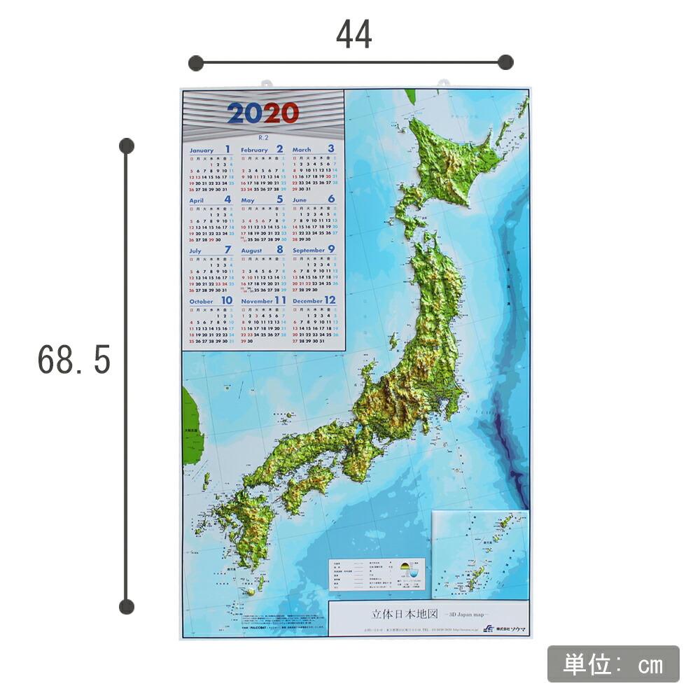 立体日本地図 カレンダー 2020年度版 サイズ画像