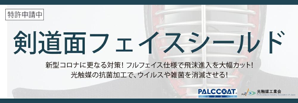 剣道フェイスシールド サイズ