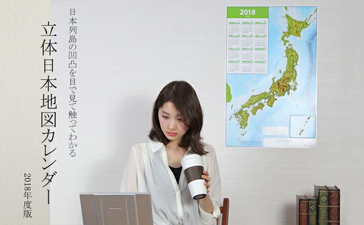 立体日本地図トップ