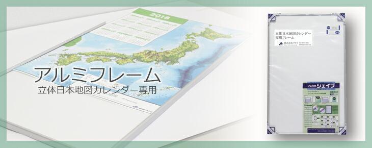 立体日本地図カレンダー専用 アルミフレームバナー