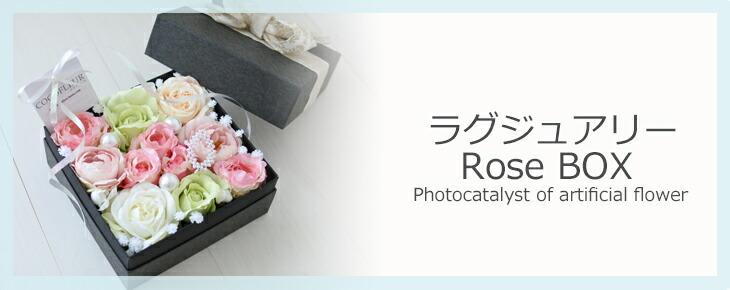 光触媒 ラグジュアリーRose BOX