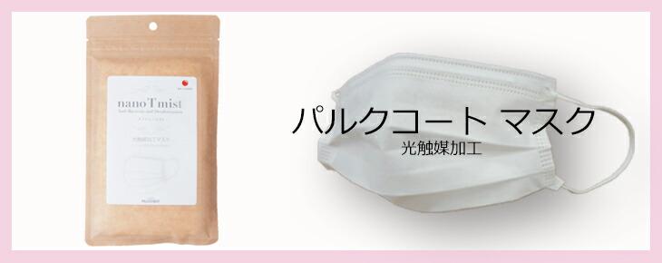 光触媒 マスク
