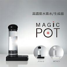 水素水生成器 (タンブラー型) マジックポット MAGICPOT