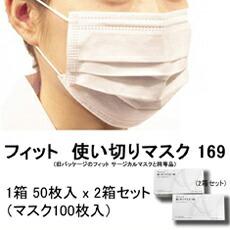 フィット 使いきり マスク (旧サージカルマスク )1箱 50枚入り x 2箱セット (100枚入り) 3層構造