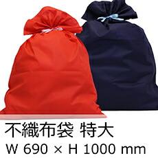 不織布袋 特大 W 690 × H 1000 mm 大きな物をラッピング