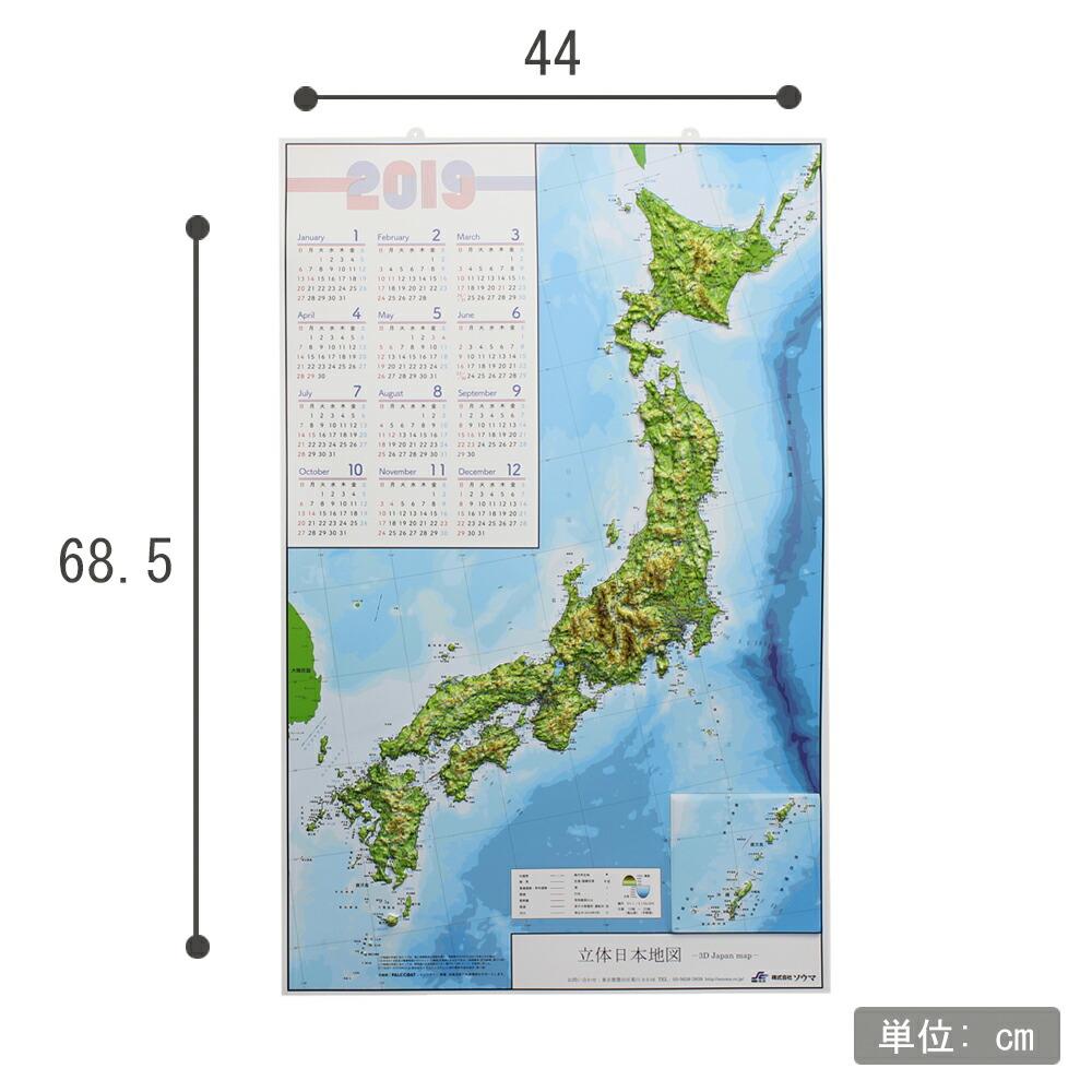 立体日本地図 カレンダー 2019年度版 サイズ画像