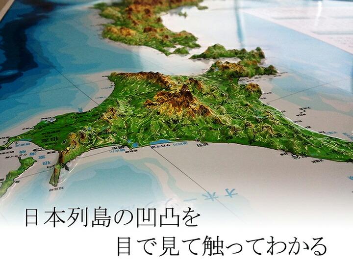 日本列島の凹凸を目で見て触ってわかる