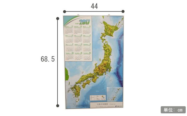 立体日本地図 カレンダー 2017年度版 サイズ画像