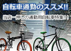 通勤 自転車