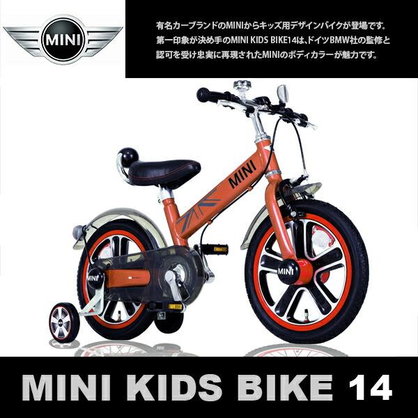Mini Kids Bike 14 Inch Orange Version