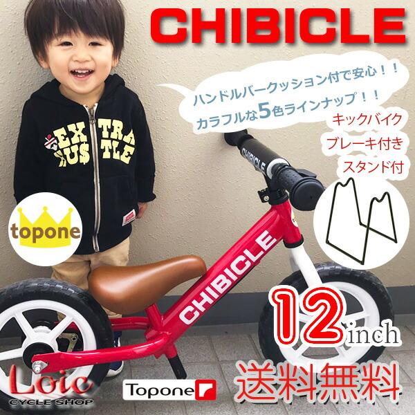 トレーニーバイク