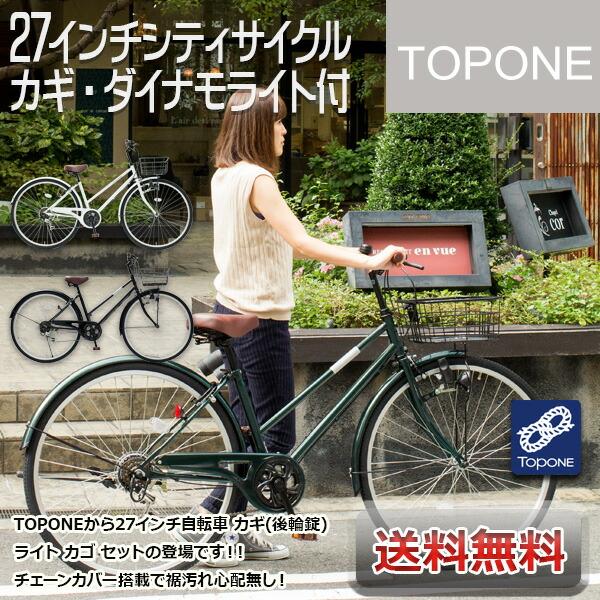 TOPONE CS276-69 27インチ シティサイクル