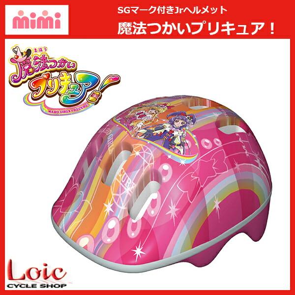 SG対応 ヘルメット 魔法つかいプリキュア