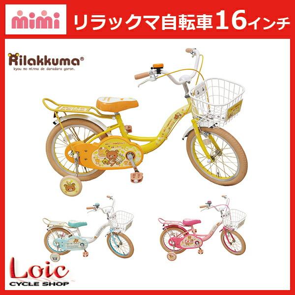 リラックマ16インチ自転車