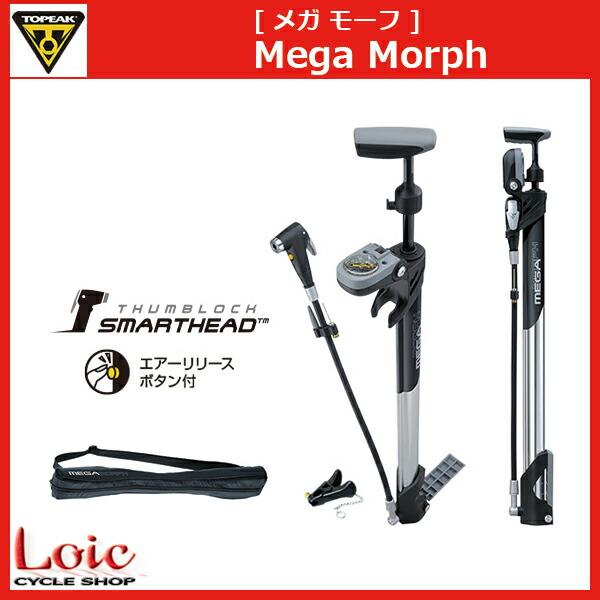 Mega Morph™[ メガ モーフ ]