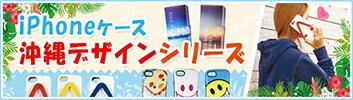 沖縄デザインケース