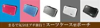 スーツケース型ポーチ