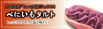 紅芋タルト